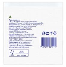 Салфетки бумажные PROtissue Premium однослойные 24х24 см 100 штук в упаковке С184