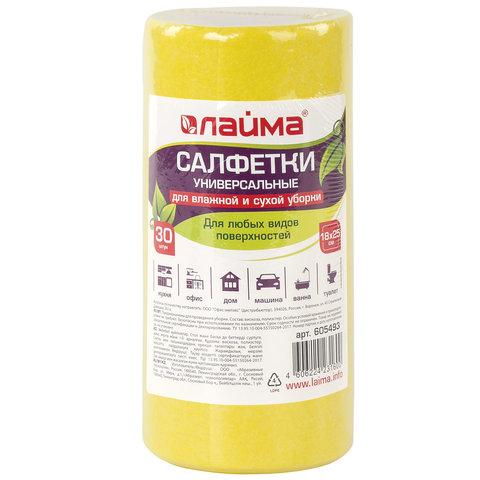 Салфетки универсальные в рулоне 30 шт., 18х25 см, вискоза (ИПП), 80 г/м2, желтые, ЛАЙМА