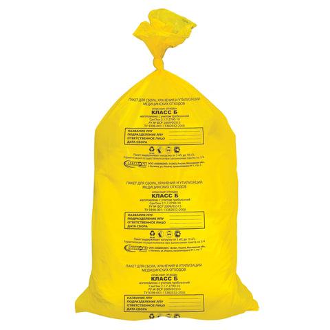 Мешки для мусора медицинские, 70*80см, 80л, 16мкм, класс Б (желтые)